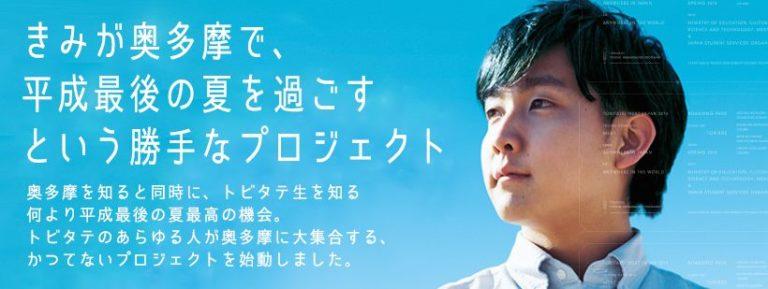 【先着50名限定🔥〜きみが奥多摩で、平成最後の夏を過ごすという勝手なプロジェクト〜】