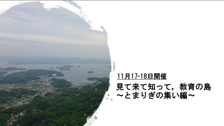 【11月17日18日開催】見て来て知って,教育の島~とまりぎの集い編~