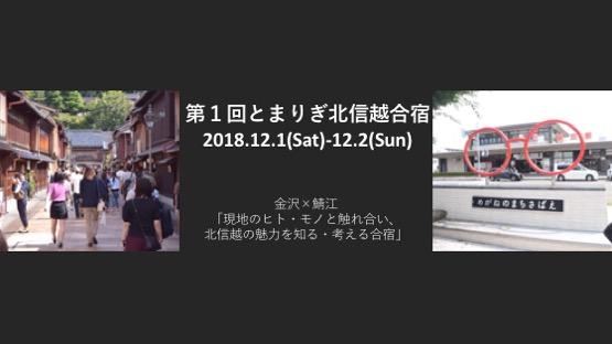 【残席わずか!!】12月1日、2日とまりぎ北信越合宿