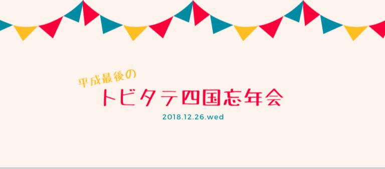 [12/26] トビタテ四国忘年会