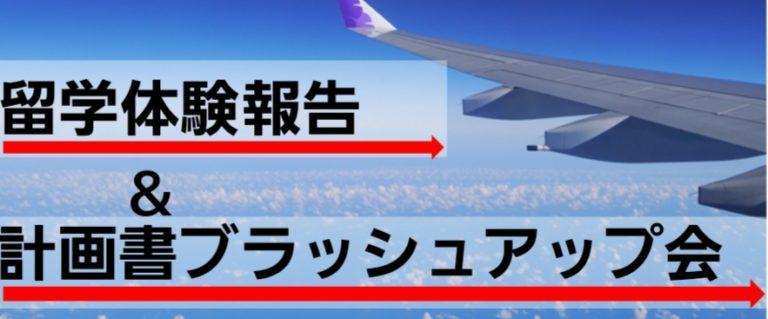 【新年!留学体験発表会&留学計画ブラッシュアップ会@広島】