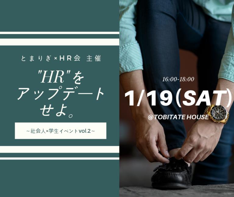 【予告】1/19 社会人交流イベント(HR会)