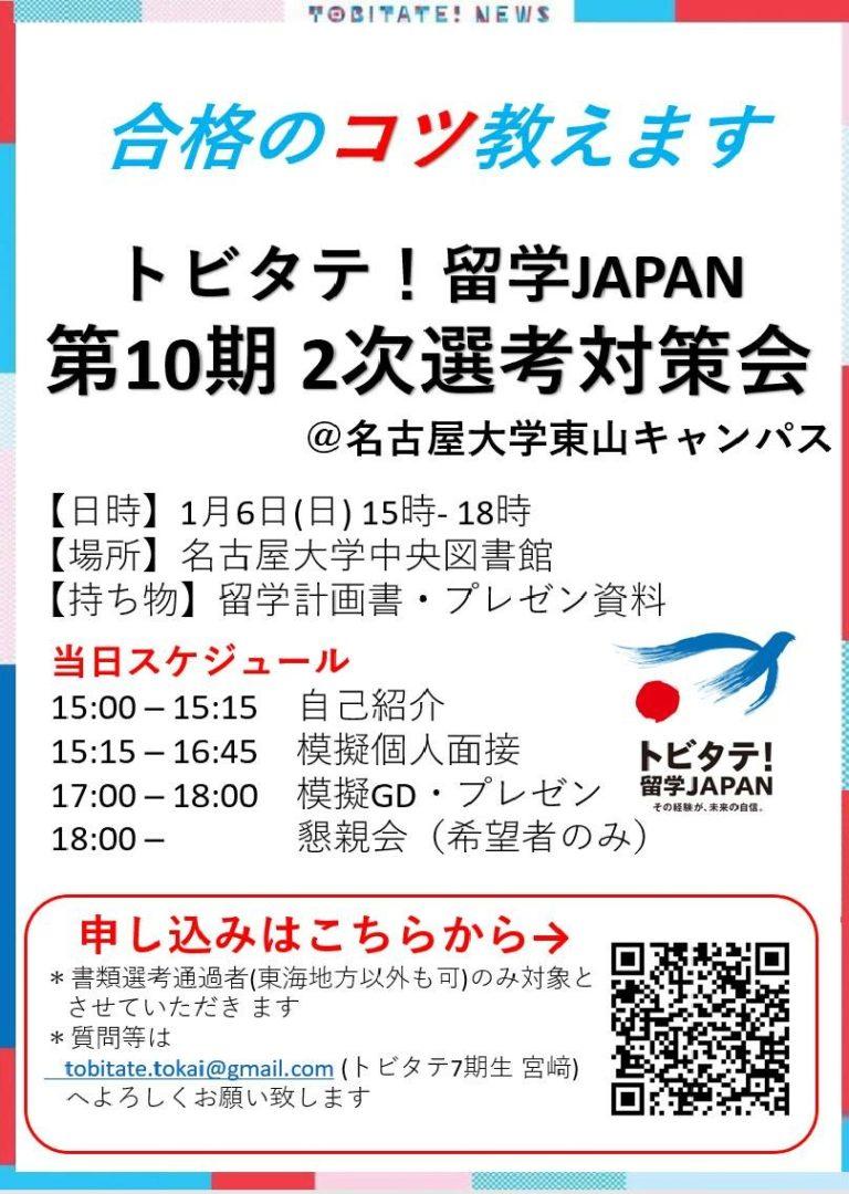 【1/6】2次選考対策会新年会@東海
