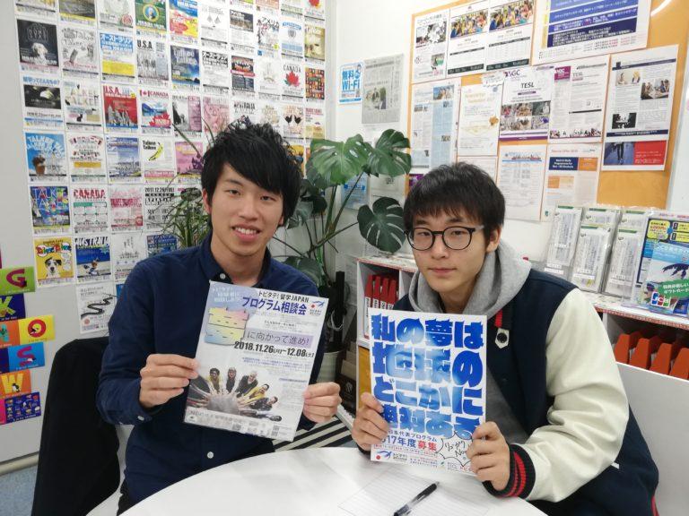 【報告】トビタテ!留学JAPAN プログラム相談会@仙台
