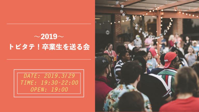 【予告】〜2019〜トビタテ!卒業生を送る会