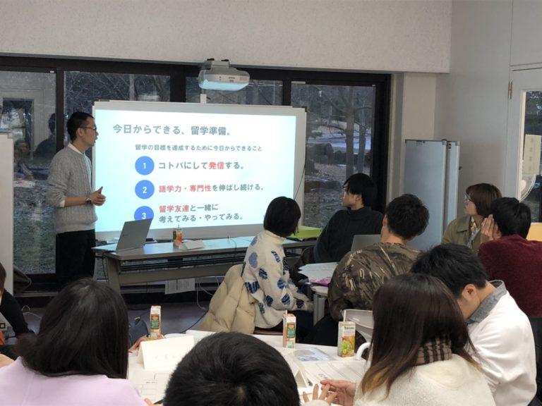 【報告】留学計画ワークショップ開催@金沢大学