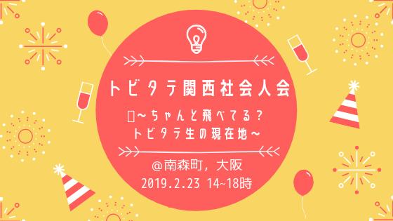 【告知】トビタテ関西社会人会