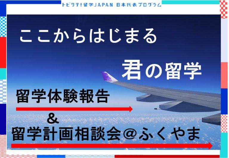 【2/23開催】留学体験発表会&留学計画相談会@ふくやま