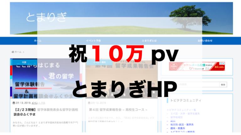 とまりぎHP 祝10万PV