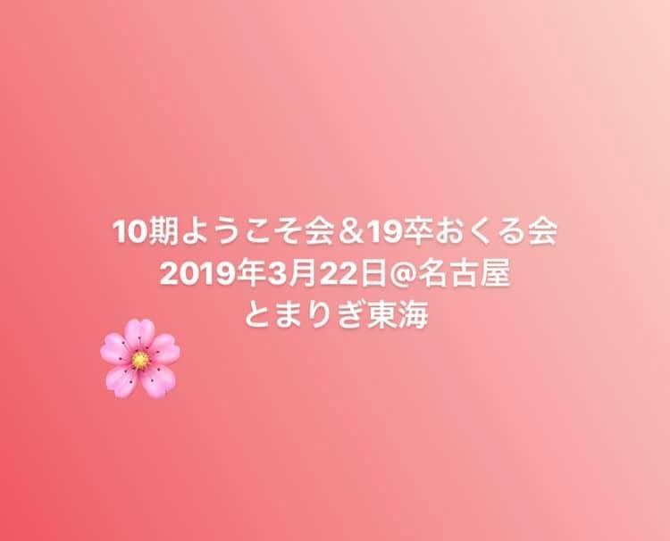 【予告】10期ようこそ会&19卒おくる会@名古屋