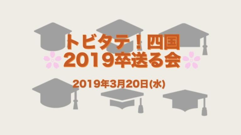 【予告】2019卒送る会 in 四国!