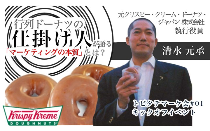 【報告】トビタテマーケ会 #01
