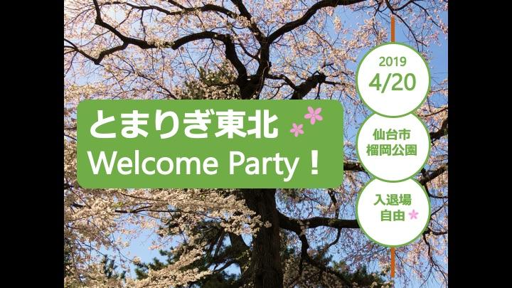 【予告】とまりぎ東北・Welcome party!