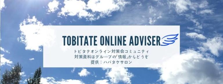 【予告】5/15トビタテ11期二次審査直前練習会@高田馬場(UNIVERSAL LAUNGE)