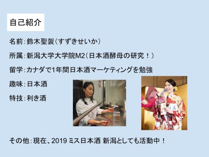 新潟大学 鈴木聖袈ちゃん