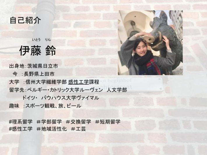 信州大学 伊藤鈴ちゃん