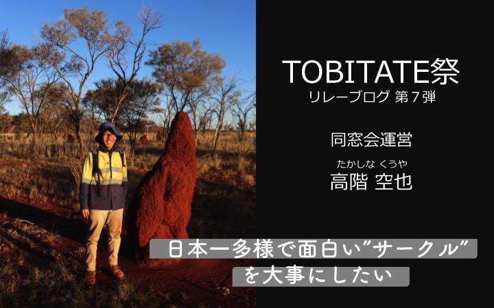 "【TOBITATE祭リレーブログ第7弾】日本一多様で面白い ""サークル"" を大事にしたい"