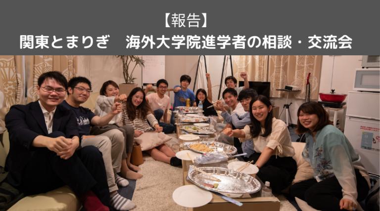 【報告】海外大学院進学者の相談・交流会