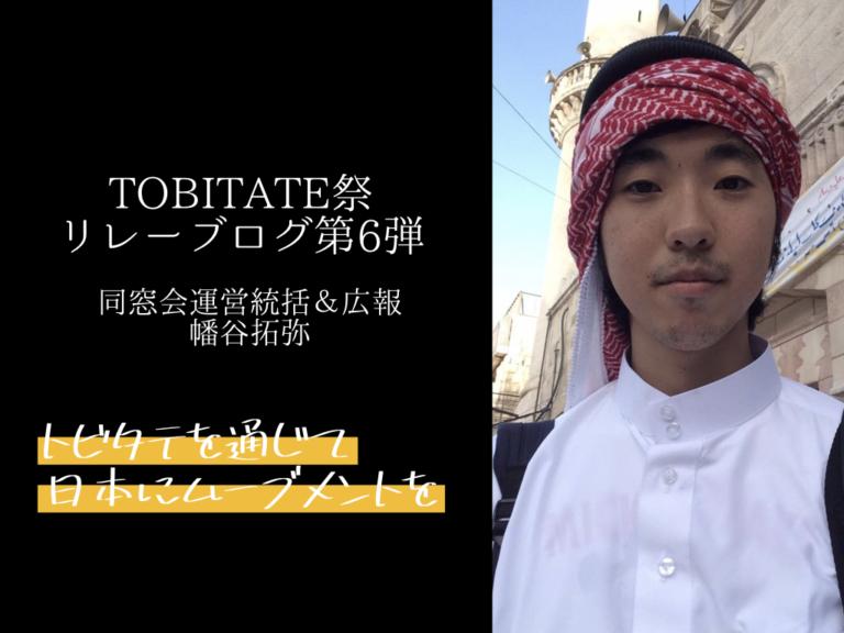 【TOBITATE祭リレーブログ第6弾】トビタテを通じて、日本にムーブメントを