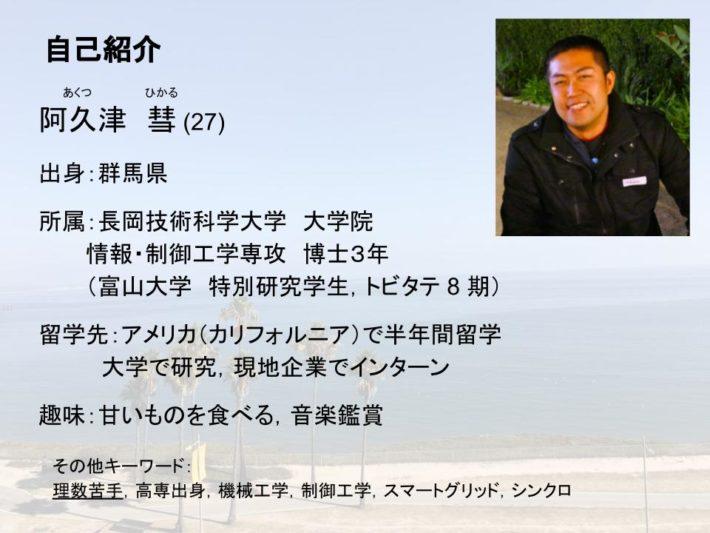 長岡技術科学大学 阿久津彗さん
