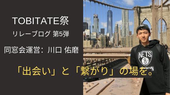 【TOBITATE祭リレーブログ第5弾】トビタテ生の「出会い」と「繋がり」の場を。
