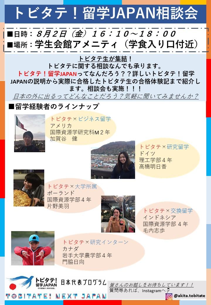 【予告】トビタテ!留学japan 相談会 in 秋田