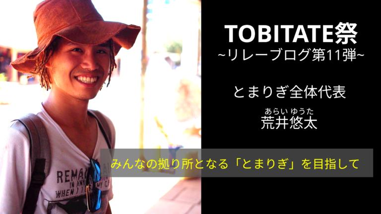 【TOBITATE祭第11弾】みんなの拠り所となる「とまりぎ」を目指して。