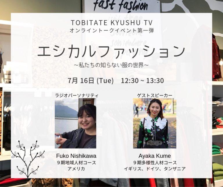 【活動報告】TOBITATE九州オンラインイベント&宮崎食事会