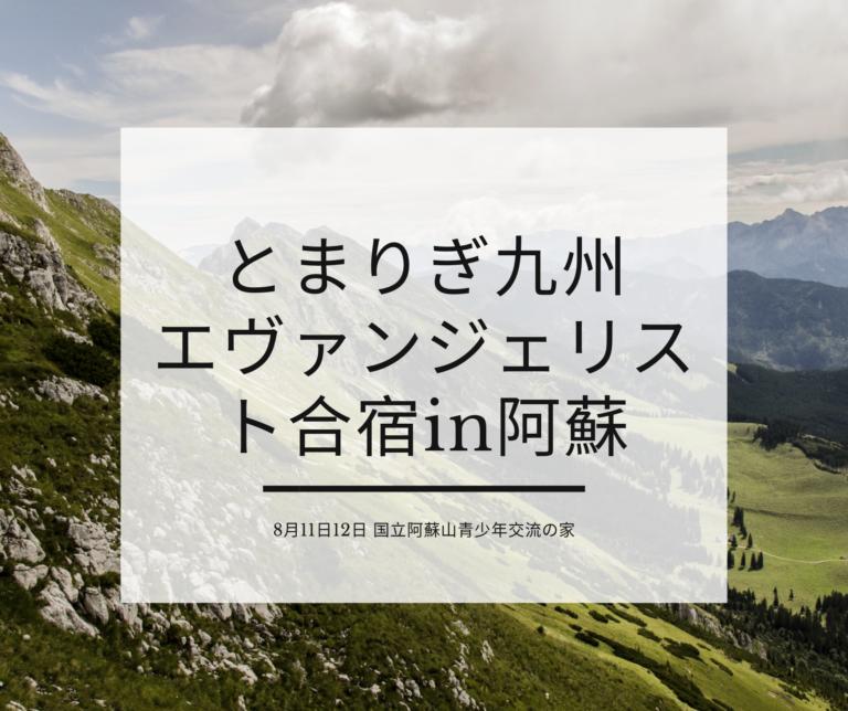 【イベント予告】とまりぎ九州エヴァンジェリスト合宿