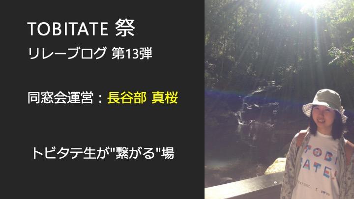 "【TOBITATE祭リレーブログ第13弾】トビタテ生が""繋がる""場"