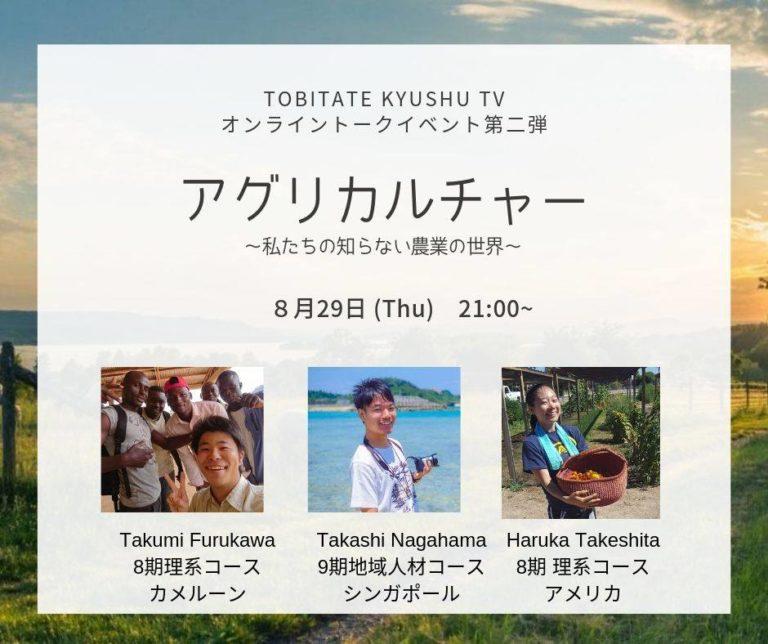 【報告・次回予告】TOBITATE九州オンラインイベントVol.2