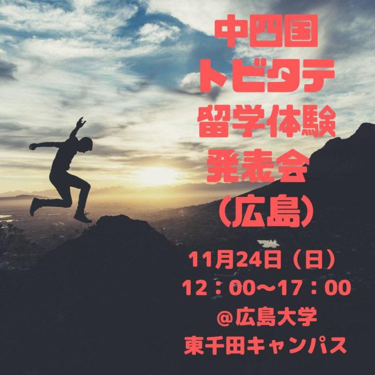 【予告】中四国トビタテ留学体験発表会@広島