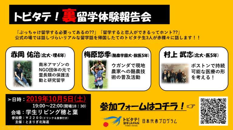 【イベント報告】トビタテ!裏留学体験報告会!@北海道
