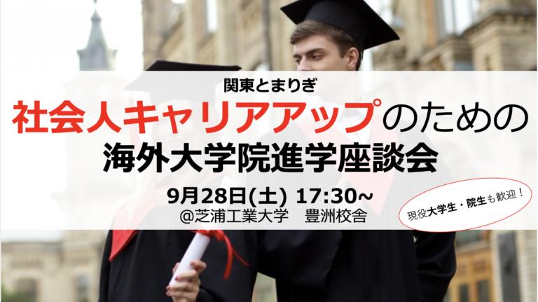 【イベント報告】社会人のための海外大学院進学座談会・説明会