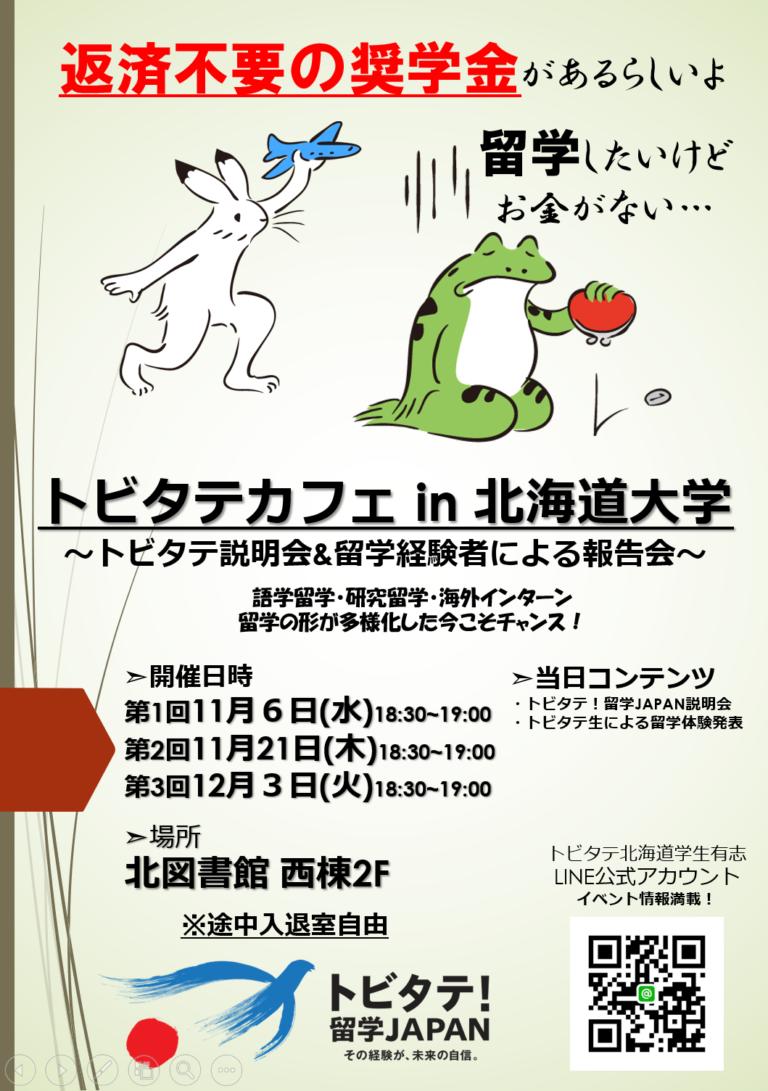【トビタテカフェ in 北海道大学 開催決定!】