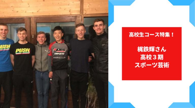 第38回とまりぎインタビュー:梶鉄輝さん【自転車競技シクロクロスのレースに参戦】