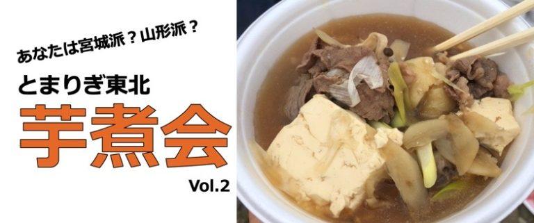 【予告】とまりぎ東北・芋煮会 vol.2