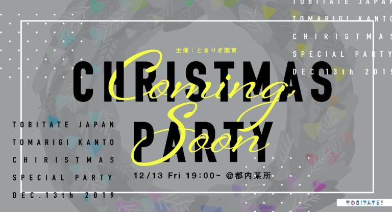 【12/13(金)】トビタテ!クリスマスパーティ2019
