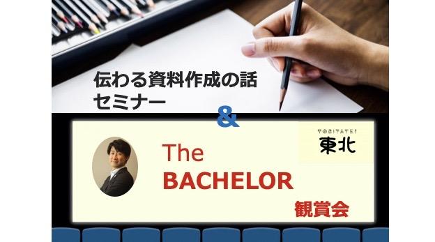 【予告・とまりぎ東北 伝わる資料作成の話 & Bachelor鑑賞会】