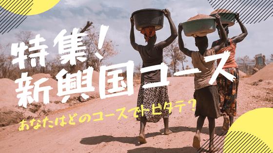 【インタビューまとめ】トビタテ!新興国コース編