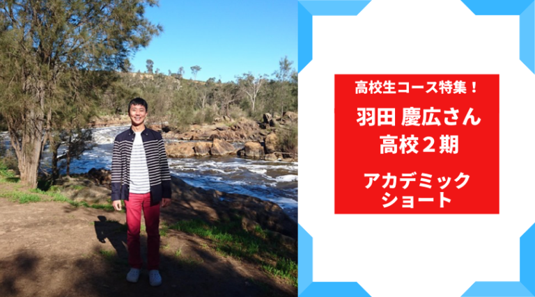 第48回 とまりぎインタビュー:羽田慶広さん【今の自分の興味に対する原点となった留学】