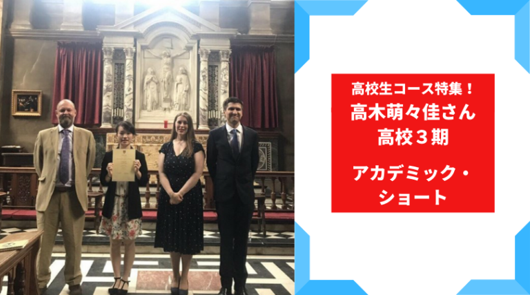 第44回 とまりぎインタビュー:高木萌々佳さん【オックスフォード大学留学プログラムに参加!】