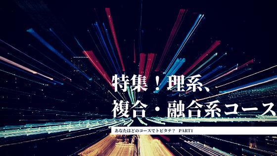 【インタビューまとめ】トビタテ!理系、複合・融合系人材コース編PART1