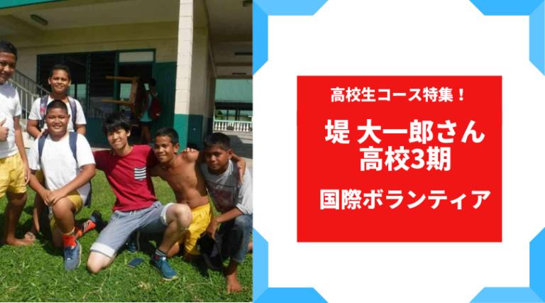 第57回とまりぎインタビュー:堤 大一郎さん【無関心だった世界が無視できない世界に】
