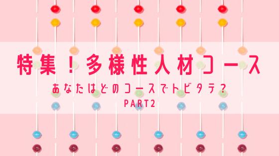 【インタビューまとめ】トビタテ!多様性人材コース編PART2