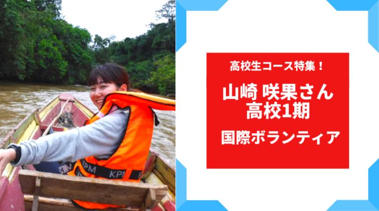 第59回とまりぎインタビュー:山崎 咲果さん【女子高生アマゾン熱帯雨林への挑戦】