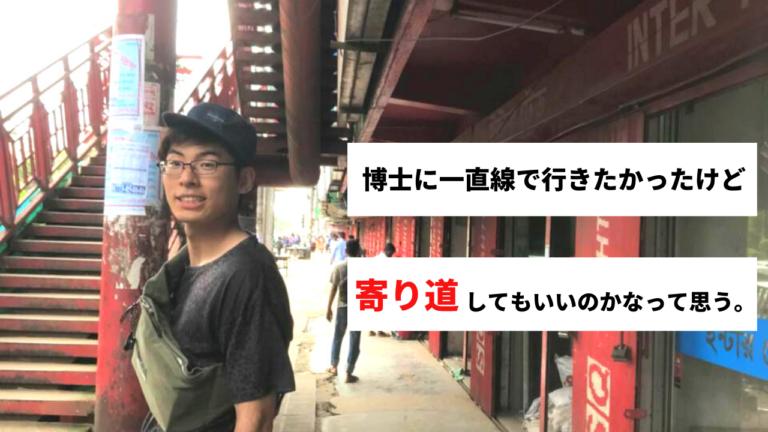 第67回とまりぎインタビュー:岩田 竜馬さん【NYでホームレス生活?!研究のトップランナーとしてのアメリカをみた!】