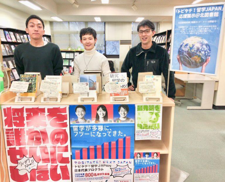 【「トビタテ!留学JAPAN」推薦図書展示@北海道大学 開催中!📚】