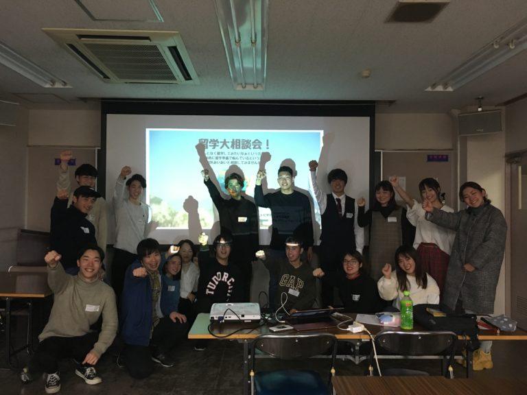 【関西】留学大相談会と早めの忘年会を開催!
