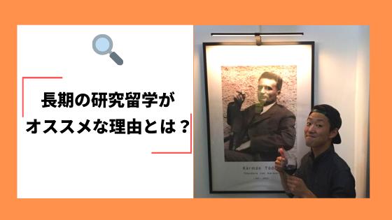第65回とまりぎインタビュー:若木 志郎さん【分野外の研究に飛び込んだことよって、別視点で物事を捉えられるように!】